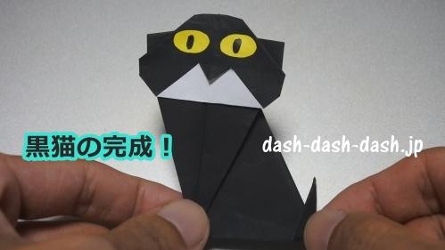 黒猫の折り紙の簡単な折り方57