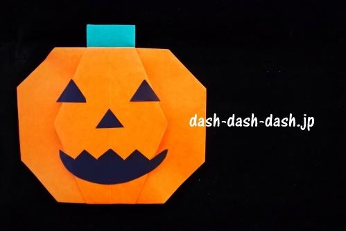 かぼちゃおばけ(ジャックオランタン)の折り紙の折り方(完成図)