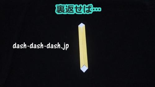 日本のお墓の折り紙の簡単な折り方(卒塔婆)16