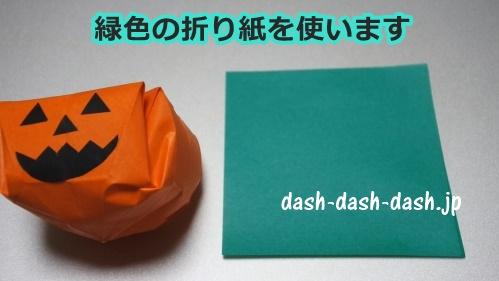 立体的なハロウィンかぼちゃの折り紙の簡単な折り方28