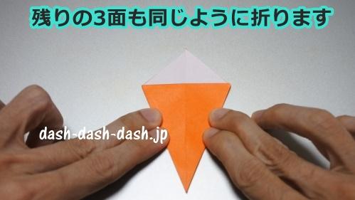 立体的なハロウィンかぼちゃの折り紙の簡単な折り方14