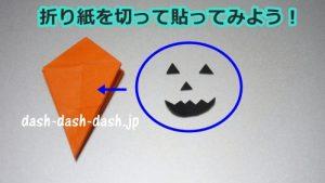 立体的なハロウィンかぼちゃの折り紙の簡単な折り方23