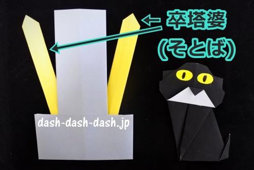 折り紙で作ったお墓&卒塔婆と黒猫01