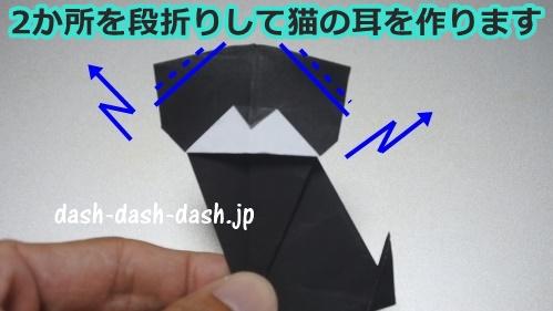 黒猫の折り紙の簡単な折り方43