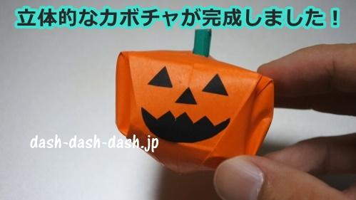 立体的なハロウィンかぼちゃの折り紙の簡単な折り方(完成図)