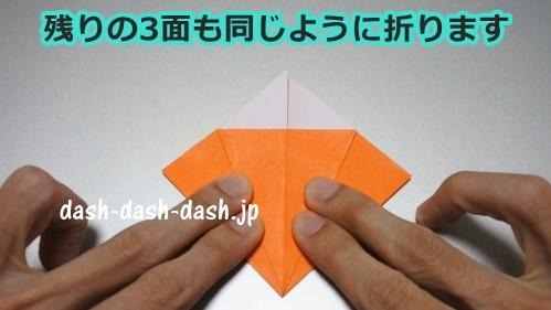 立体的なハロウィンかぼちゃの折り紙の簡単な折り方11