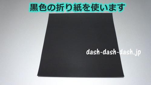 黒猫の折り紙の簡単な折り方30