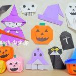 ハロウィンの折り紙!簡単な作り方で子供と楽しめるおすすめ11選
