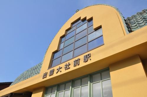 出雲大社前駅(電鉄大社前駅)
