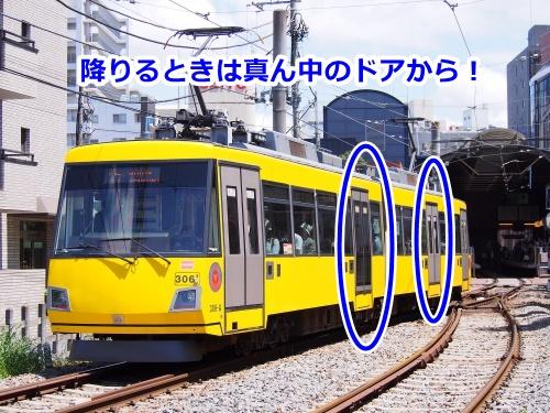 東急世田谷線(降り方)