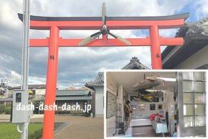 泉州航空神社(泉州磐船神社)のプロペラ鳥居と航空資料館