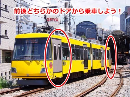 東急世田谷線(乗り方)