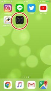 コンパス(iPhone既存アプリ)02