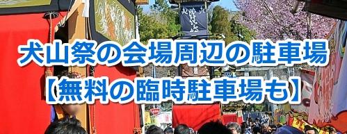 犬山祭の会場周辺の駐車場00