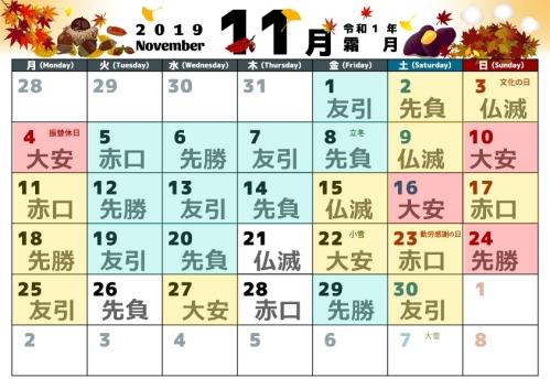 2019年11月の神社混雑予想カレンダー
