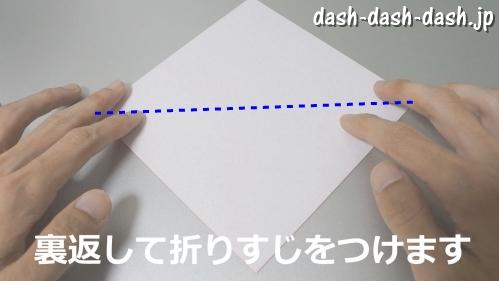 [七夕]金魚の折り紙の折り方(簡単かぶと)02