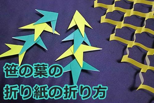 笹の葉の折り紙の作り方