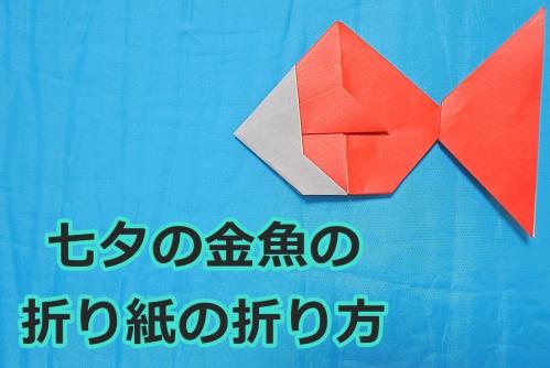 [七夕]金魚の折り紙の折り方(簡単かぶと)00