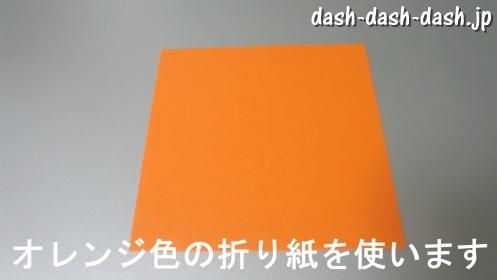 花火の折り紙(切り絵の作り方)01
