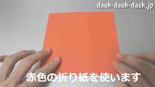 [七夕]金魚の折り紙の折り方(簡単かぶと)01