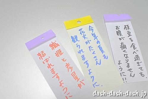 七夕の短冊の折り紙の作り方(簡単)12