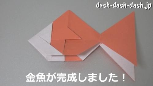 [七夕]金魚の折り紙の折り方(簡単かぶと)27