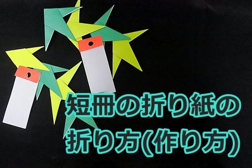 七夕の短冊の折り紙の作り方(簡単)