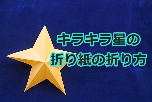 星の折り紙の折り方(簡単)