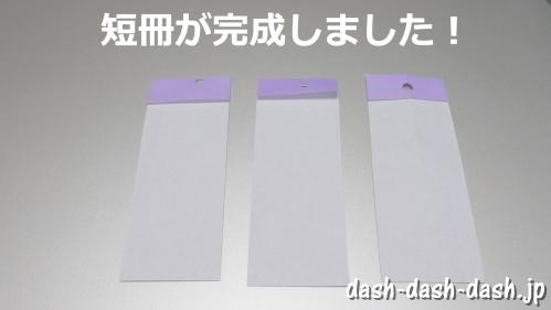 七夕の短冊の折り紙の作り方(簡単)10