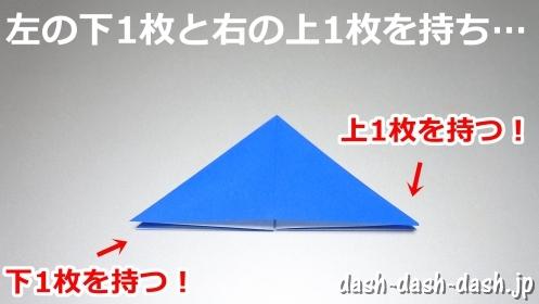 彦星の折り紙の折り方14