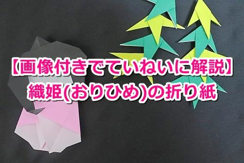 簡単!織姫の折り紙の折り方