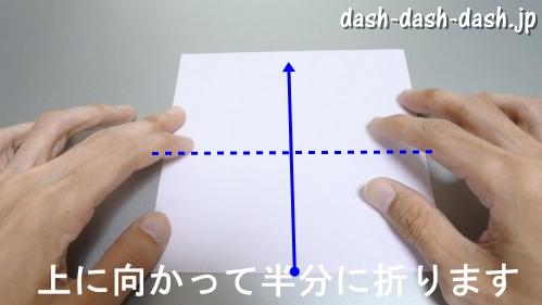 ちょうちんの折り紙の作り方(簡単立体)02
