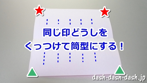 ちょうちんの折り紙の作り方(簡単立体)04