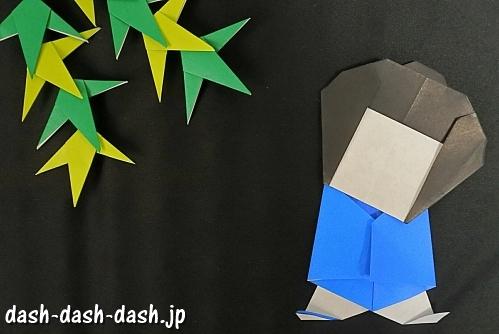 彦星の折り紙