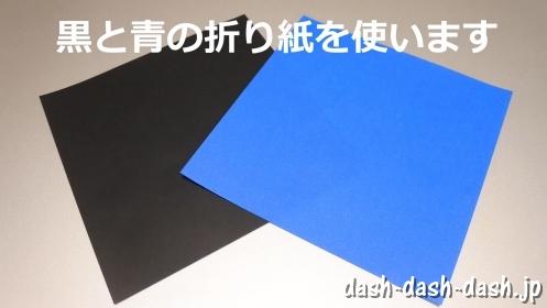 彦星の折り紙の折り方01