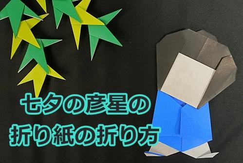 彦星の折り紙の折り方