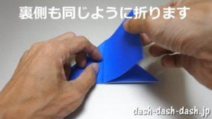 彦星の折り紙の折り方10