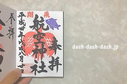 泉州磐船神社(泉州航空神社)御朱印