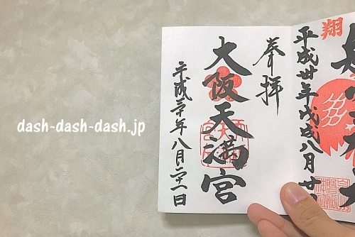 大阪天満宮の御朱印