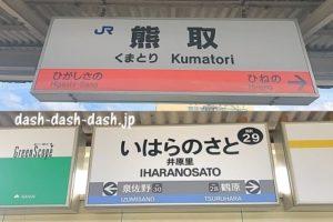 JR熊取駅・南海井原里駅