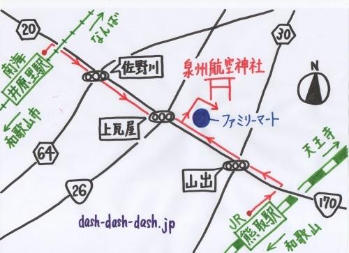 泉州航空神社へのアクセス(地図)001