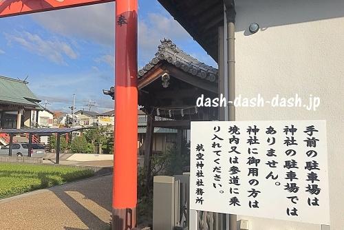 泉州磐船神社(泉州航空神社)の駐車場案内
