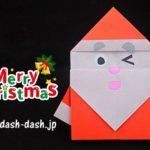 サンタクロースの折り紙の簡単な折り方!1ステップずつ丁寧に解説