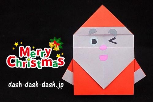 サンタの折り紙の簡単な折り方(完成版)05