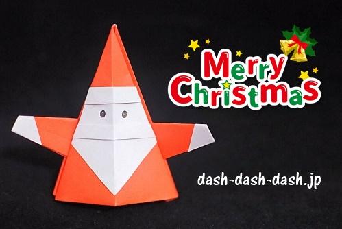 サンタの折り紙(立体)アイキャッチ