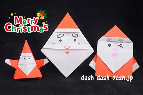 サンタの折り紙の折り方3種類(立体指人形・顔だけ・簡単おすすめ)
