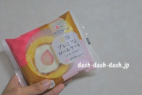 プレミアムロールケーキ(ローソン・いちごのせ)