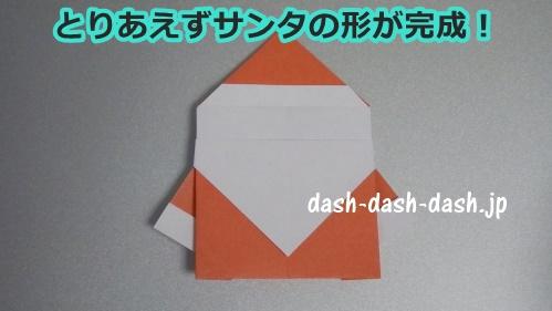 サンタの折り紙の簡単な折り方63