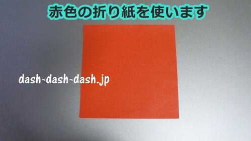 サンタの折り紙の簡単な折り方38