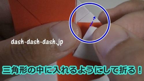 サンタの折り紙の簡単な折り方54